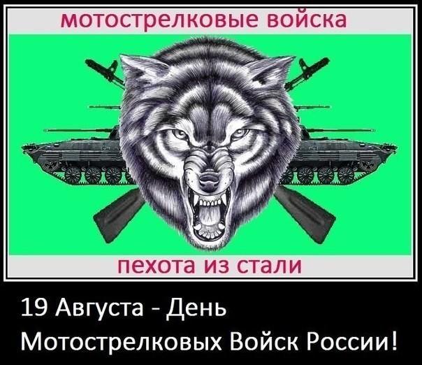 Хорошим днем, открытки с днем мотострелковых войск поздравления